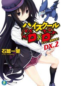 HSD×D DX2_tsujyo_cover_H1_B